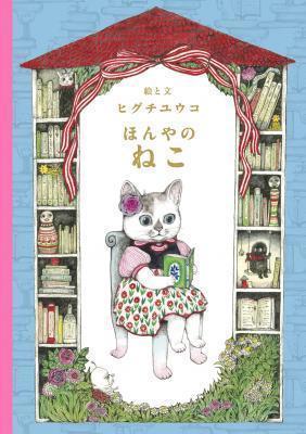 ヒグチユウコの人気絵本シリーズ第3弾『ほんやのねこ』が発売 新刊に合わせてLINEスタンプも登場