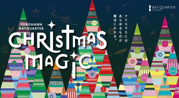 今年のクリスマスは、横浜で魔法のようなひとときを。「横浜ベイクォーター クリスマスマジック」開催!