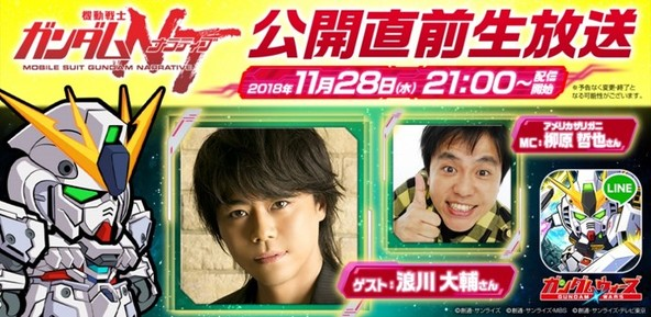 『LINE: ガンダム ウォーズ』映画『機動戦士ガンダムNT』公開直前スペシャル番組を生配信、浪川大輔の出演も決定!