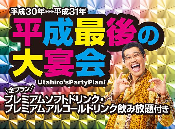ピコ太郎が『平成最後の大宴会!』を開催!? カラオケ歌広場コラボキャンペーンで期間限定宴会コースなど展開