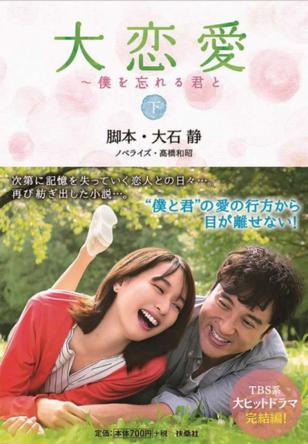 TBS系金曜の大人気ドラマ『大恋愛~僕を忘れる君と』のノベライズ本、完結編!  (1)