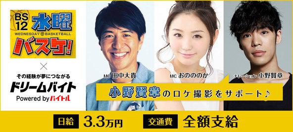 『黒子のバスケ』で主役も務めた小野賢章がナレーション『BS12水曜バスケ!』の撮影をサポートできるアルバイトを大募集!