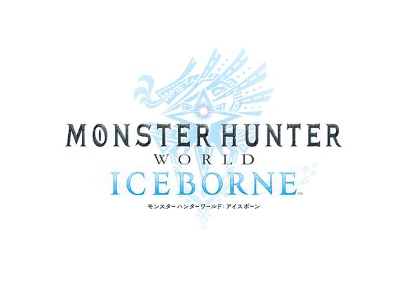 『モンスターハンターワールド:アイスボーン』発売決定 超大型拡張コンテンツで『ワールド』の世界が広がる