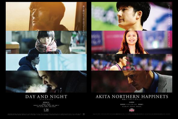 山田孝之プロデュースの映画『デイアンドナイト』がB.LEAGUE「秋田ノーザンハピネッツ」とコラボ、企画ポスター完成