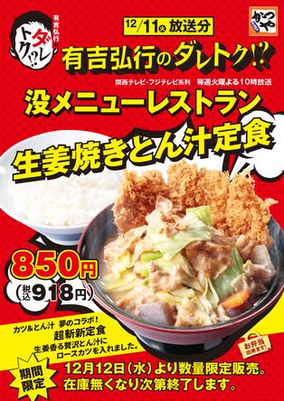 なぜ有吉はこれを選んだのか?「有吉弘行のダレトク!?」の「没メニューレストラン」で選ばれた幻のメニューが販売決定!