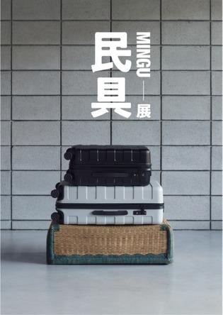 無印良品の企画展『民具 MINGU展』が、六本木・21_21 DESIGN SIGHTで開催