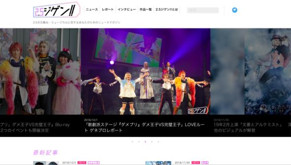 2.5次元舞台・ミュージカルに特化したニュースメディア「2.5ジゲン!!」が公開
