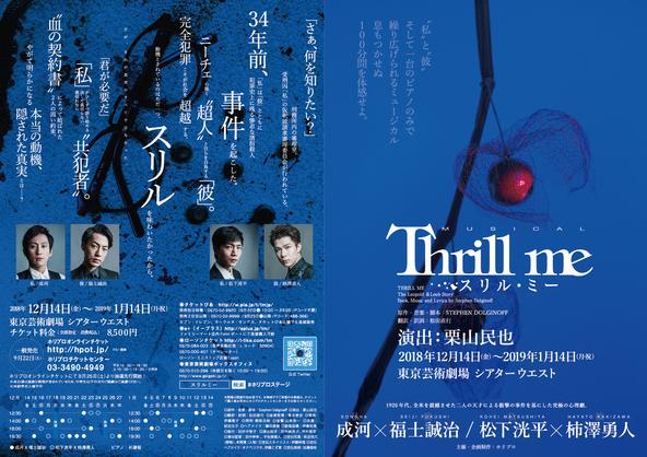 成河&福士誠治、松下洸平&柿澤勇人出演のミュージカル『スリル・ミー』が開幕 さらなる進化を遂げる公演に向けたキャストコメントが到着