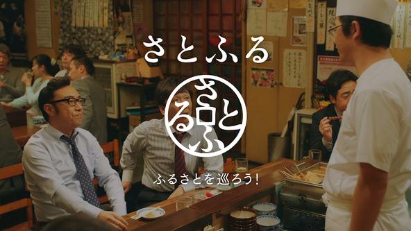 東京03が居酒屋で「ふるさと納税」について掛け合う「さとふる」新CMが業類別CM好感度ランキングで初の1位を獲得
