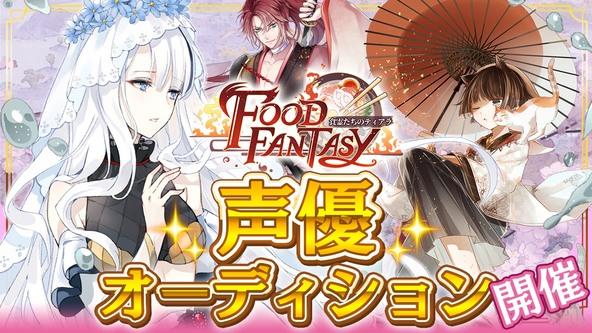 グルメ擬人化RPG&経営シミュレーションゲーム『Food Fantasy』声優オーディションが開催!