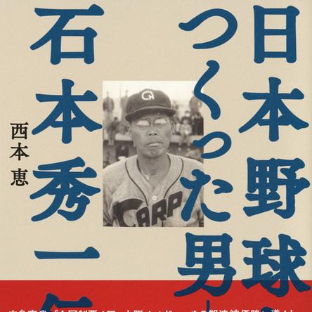 広島カープ初代監督・石本秀一の野球に捧げた苛烈な生涯。日本野球の歴史を活写!