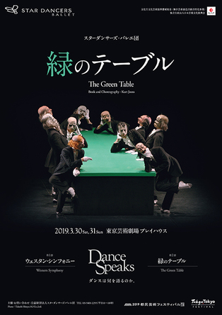 クルト・ヨース振付の歴史的傑作バレエ「緑のテーブル」をスターダンサーズ・バレエ団が再演~ピーター・ライト&西島数博よりコメント到着