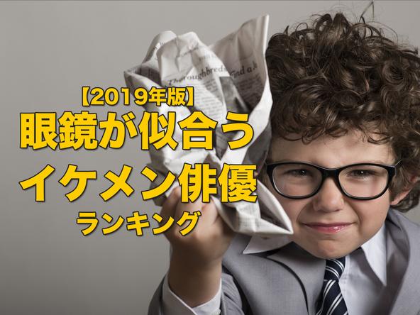 ディーン・フジオカ、長谷川博己ら知的なイメージの俳優が上位に!「【2019年版】眼鏡が似合うイケメン俳優ランキング」が決定