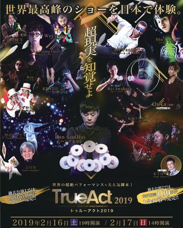 """神業パフォーマーが世界から集まり、ジャンルと国境とを越えた""""TrueAct2019""""過去最大規模で開催!"""