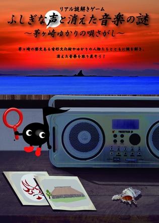 茅ヶ崎ゆかりの九代目市川團十郎や川上音二郎たちと謎解き!文化財を巡るリアル謎解きイベントが開催