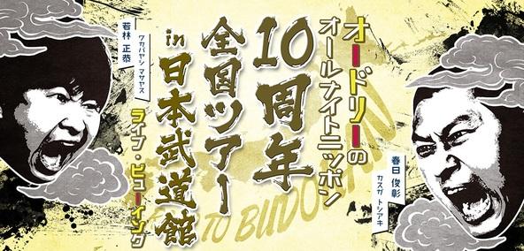 「オードリーのオールナイトニッポン10周年全国ツアー in 日本武道館」ライブ・ビューイング開催決定!