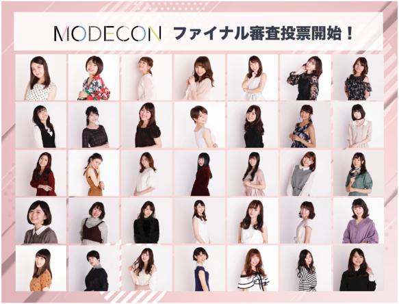 女子大生限定モデルコンテスト「MODECON2019」ファイナル審査投票開始!5,000名から選ばれたファイナリスト総勢35名お披露目