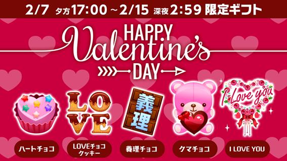 ドキッ!?チョコっとLOVEだらけのSHOWROOMバレンタイン(ホロリもあるかもよ?) (1)