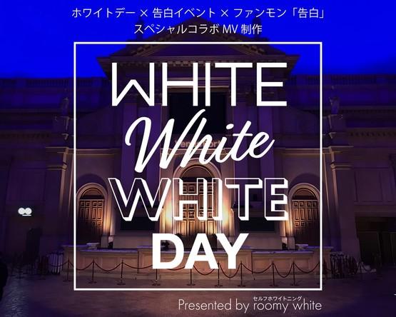 ファンモンの「告白」でホワイトデーに告白!みんなの告白で作るスペシャルコラボミュージックビデオ
