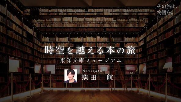 駒田航、東洋文庫ミュージアムの音声ガイドを担当 スマートフォンアプリで購入・視聴が可能