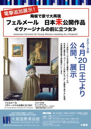 大塚国際美術館で、フェルメールの日本未公開作品《ヴァージナルの前に立つ女》の原寸大再現陶板が常設展示に