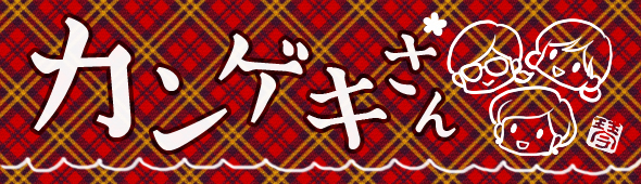 舞台ファンあるあるが満載! イラスト連載『カンゲキさん』vol.104 /木村琴々