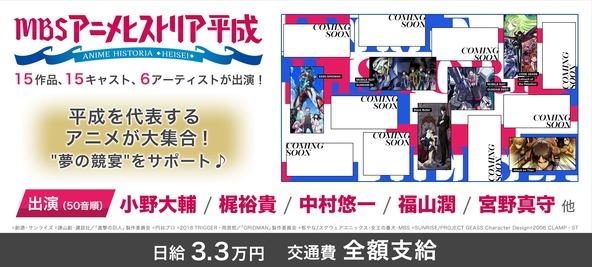 平成を代表するアニメが大集結!『MBSアニメヒストリア-平成-』をサポートできるアルバイトを大募集