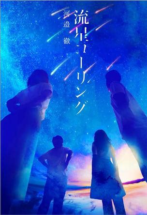 小説家デビューを果たしたWEAVERのドラマー・河邉徹が、早くも2作目となる小説『流星コーリング』を刊行