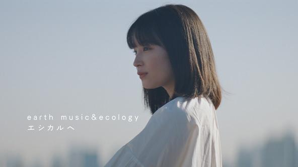 広瀬すずが白いワンピースで佇む「earth music&ecology」新CM、RAD野田プロデュースのAimerの新曲を起用