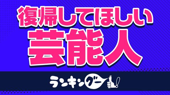 """""""アムロス""""強し!「引退・休業したけど復帰してほしい芸能人ランキング」1位は安室奈美恵"""