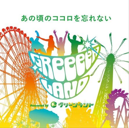 GReeeeNと「グリーンランド」が平成最後に夢の共演!オリジナル曲の提供や名曲メドレーに合わせて花火を打ち上げ