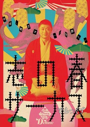 天才棋士・阪田三吉の壮絶な生涯を立川志の春が落語で描き出す、『志の春サーカスDX』