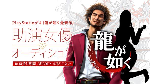 PS4(R)『龍が如く最新作』に出演のチャンス!「『龍が如く最新作』助演女優オーディション」開催決定