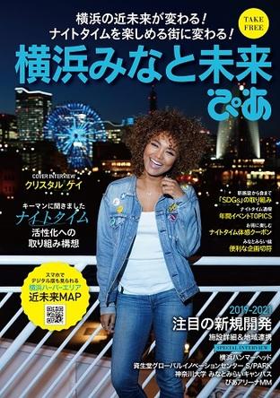 Crystal Kayが表紙に登場、愛情たっぷりに地元・横浜を語る!『横浜みなと未来ぴあ』が無料配布