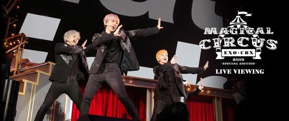 "EXO-CBX ""MAGICAL CIRCUS"" 2019-Special Edition-のライブ・ビューイングが決定!"