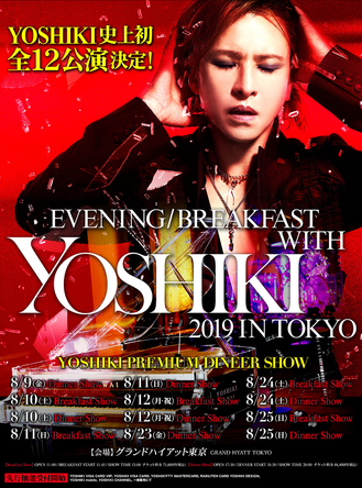 YOSHIKI 過去最多全12公演のディナーショー開催を発表