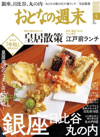 「一冊まるごと皇居周辺エリアを大特集!」おとなの週末5月号、本日発売♪ (1)