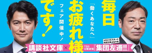 TBS日曜劇場『集団左遷!!』と講談社文庫が初コラボ!福山雅治・香川照之の帯が巻かれた「働くあなたへ」選書フェア