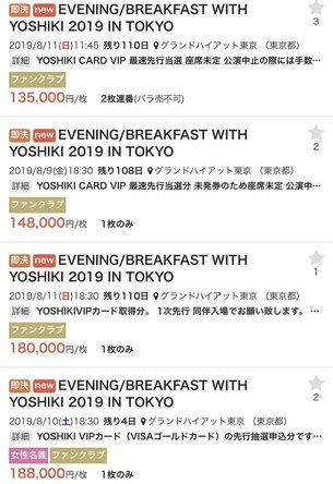 YOSHIKI プレミアムディナーショー、発売と同時に高額転売が発覚 1枚約20万円のチケットにYOSHIKIも自ら「転売はやめましょう」と再度警鐘 (1)