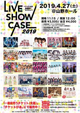 つばきファクトリー、スパガ、わーすた、虹コンらアイドル集結「LIVE SHOW CASE 2019」タイムテーブルが発表に