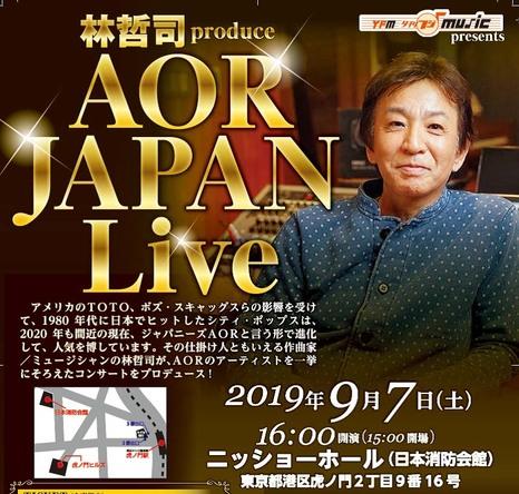 EPO、山本達彦、芳野藤丸らが80年代の熱いシーンを再現!『林哲司produce AOR JAPAN Live』9月7日開催