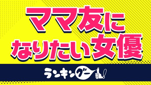 1位は木村佳乃に。【ママ友になりたい女優】ランキングを発表 (10~40代の女性4,328名の回答を集計) (1)