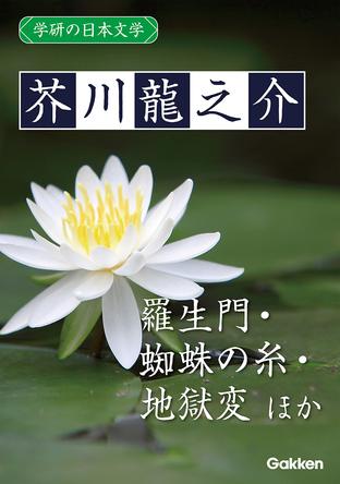 芥川龍之介、太宰治、夏目漱石など、近現代の著名な作家の作品群をまとめて読める「学研の日本文学」シリーズが電子書籍で発刊!