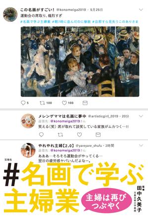 【5/25は、主婦休みの日!】日本中の主婦が共感!シリーズ累計8万部突破した話題本!『#名画で学ぶ主婦業』第2弾 5/25発売! (1)
