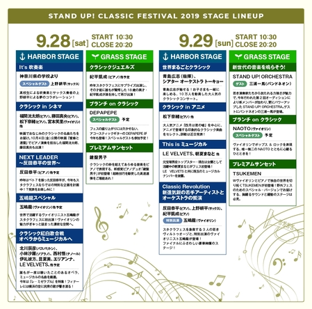 ステージラインナップ発表&早割2次先行スタート!イープラス presents『STAND UP! CLASSIC FESTIVAL 2019』 (1)