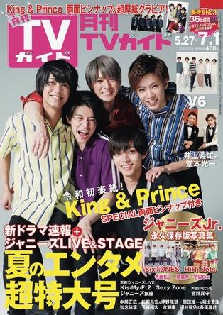 "King & Princeが月刊TVガイド令和初表紙に大抜擢!  V6がメンバー同士で""お願い""!? (1)"