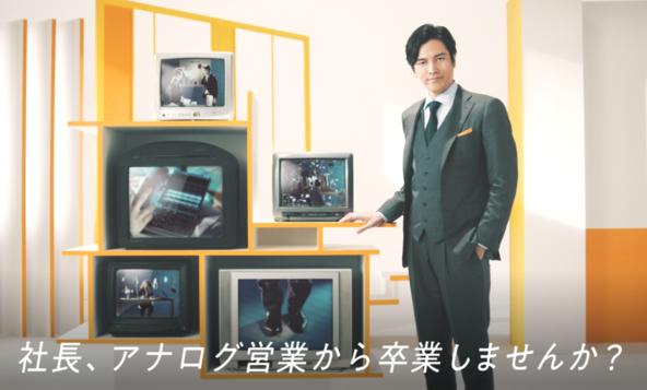 俳優・要潤さんがマーケロボ公式アンバサダーに就任~「アナログ営業からの卒業」をPRする新CMを公開~ (1)