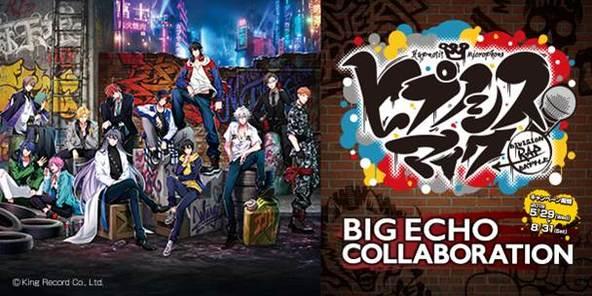 「ヒプノシスマイク-Division Rap Battle-」と夢のコラボ ビッグエコーでコラボルームと歌唱キャンペーンを5月29日より実施 (1)