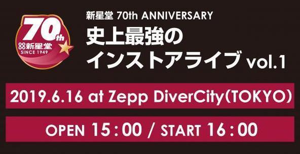新星堂創業70周年イベント 新たにDream Shizuka、BALLISTIK BOYZ from EXILE TRIBE、MABUの3組が出演決定