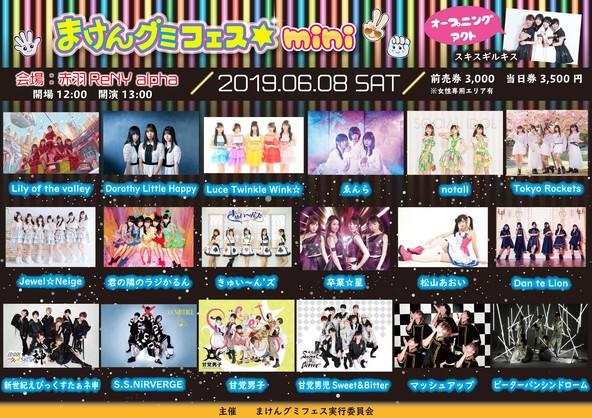 6/8(土)まけんグミフェス☆mini開催決定!